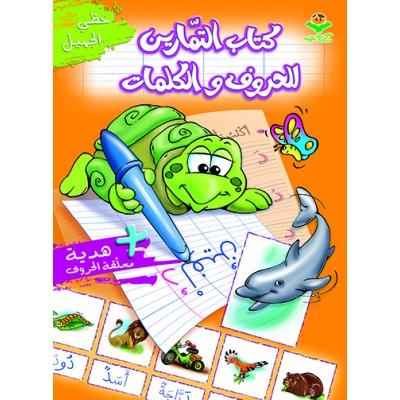 كتاب التمارين للحروف و الكلمات