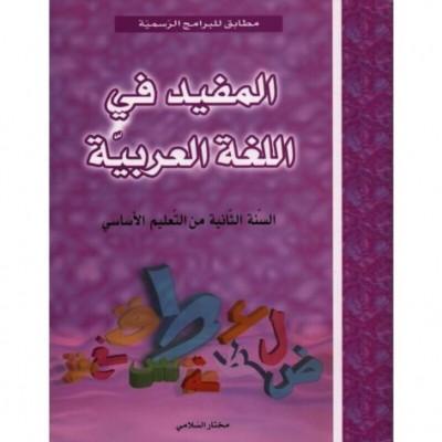 2 المفيد في اللغة العربية سنة