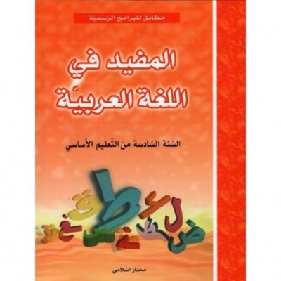 6 المفيد في اللغة العربية سنة