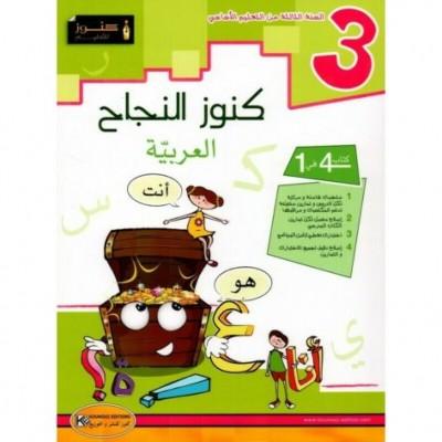 3 كنوز النجاح في العربيةسنة