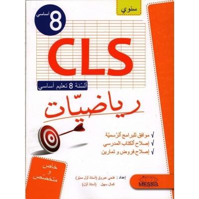8 éme CLS Math